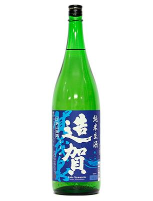 sake_リサイズ1026_0021_リサイズ造賀純米生詰1.8L