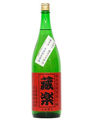 sake_リサイズ1026_0022_リサイズ蔵楽無濾過生原酒1.8L