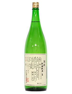 sake_リサイズ1026_0024_リサイズ誠鏡特醸純米生雄町1.8L
