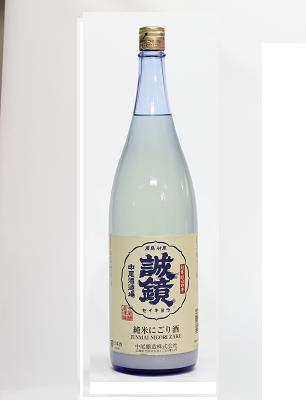 誠鏡純米にごり1.8L